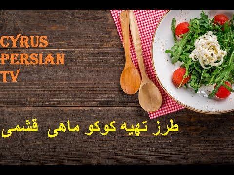 غذای رمضان-طرز تهیه کوکو ماهی  قشمی-افطار جدید