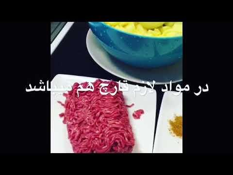 غذای رمضان-خوراك گوشت و قارچ-افطار جدید و خوشمزه
