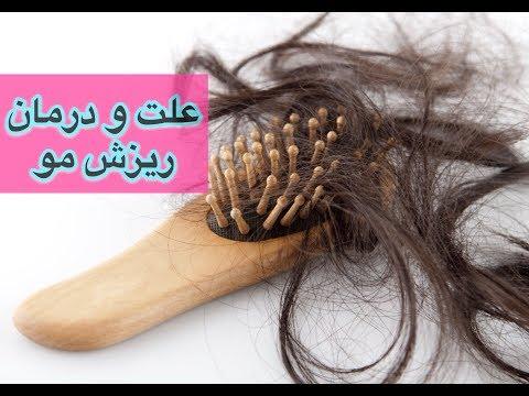 علت ریزش مو مخصوصاً در خانمها