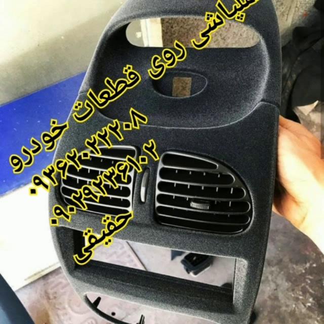 فروشنده دستگاه مخمل پاش/پودر مخمل وچسب مخمل/دستگاه آبکاری وفانتاکروم