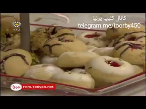 آموزش شیرینی- طرز تهیه شیرینی دادلی