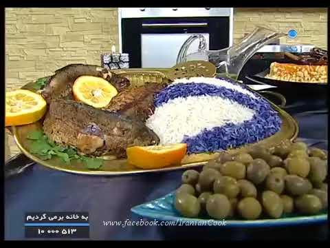 آشپزی آسان-ماهی شکم پر گرد پیچ