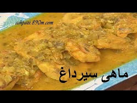 آشپزی آسان-ماهی سیر داغ