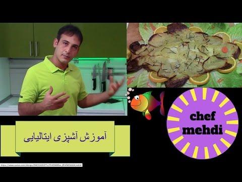 آشپزی آسان-طرزتهیه چیپس ماهی –به سبک اینالیایی