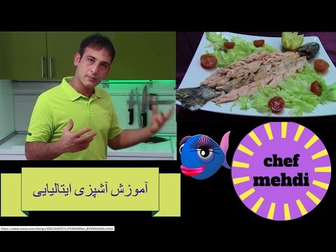 آشپزی آسان-طرزتهیه ماهی قزل آلای نمکی   -  به سبک ایتالیایی