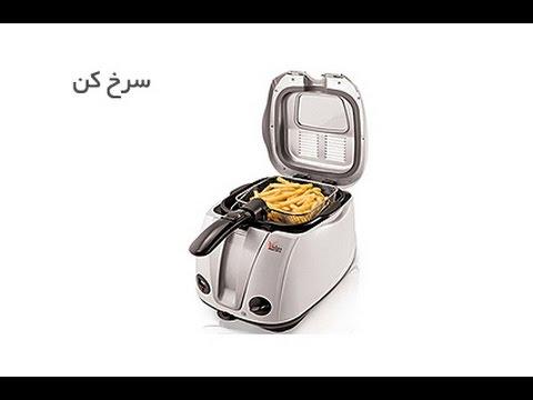 آشپزی ایرانی-سرخ کردن ماهی در دستگاه سرخ کن