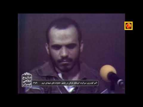 تاریخ شفاهی ایران، گروهک فرقان، قسمت 7