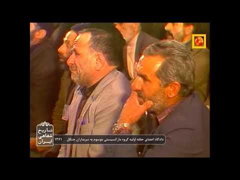 تاریخ شفاهی ایران، دادگاه اعضای گروهک سربداران جنگل قسمت 6
