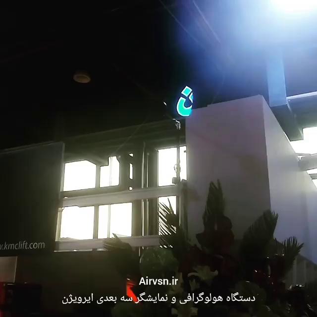 جلوه های ویژه دستگاه های هولوگرافی در نمایشگاه بین المللی صنعت تهران