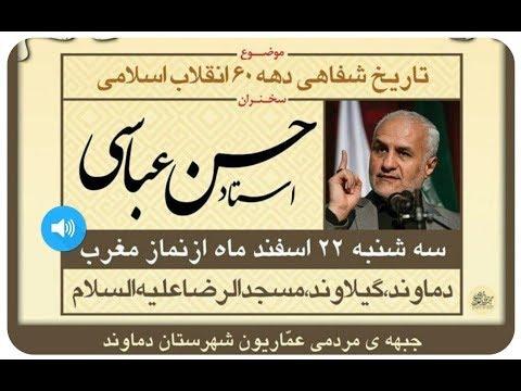 تاریخ شفاهی دهه شصت /دکتر حسن عباسی
