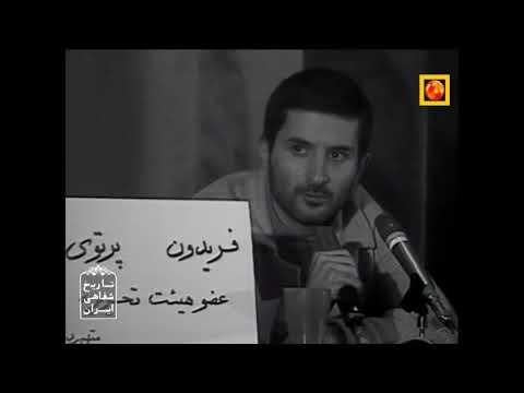 تاریخ شفاهی ایران، دادگاه اعضای گروهک سربداران جنگل قسمت 7