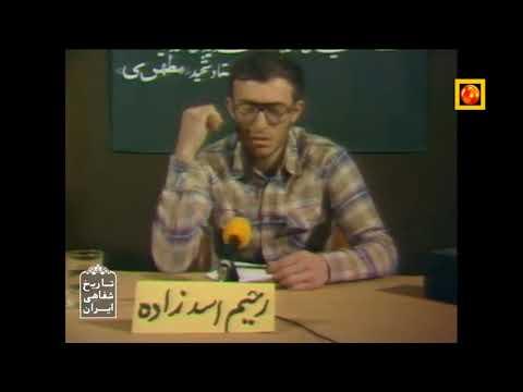 تاریخ شفاهی ایران، گروهک فرقان، قسمت 4