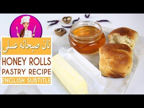 پخت نان - طرز تهیه نان عسلی-نان خوشمزه و سالم