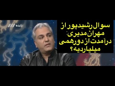 سوال رشیدپور از مهران مدیری: درآمد شما از دورهمی میلیاردیه ؟