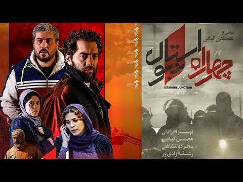 تیزر فیلم چهار راه استانبول با بازی بهرام رادان و سحر دولتشاهی و مهدی پاکدل و محسن کیایی