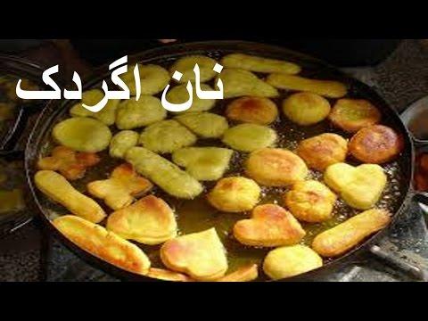 پخت نان-تهیه نان اگردک