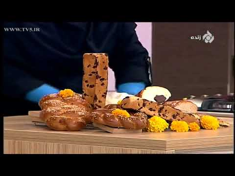 پخت نان- طرز تهیه نان هانی-خوشمزه و مغذی