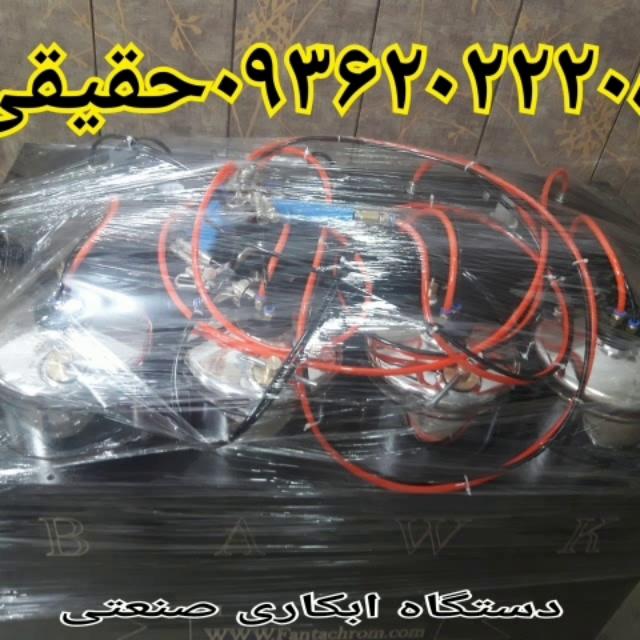 دستگاه مخمل پاش/فروش دستگاه هیدروگرافیک/فروش دستگاه آبکاری09362022208