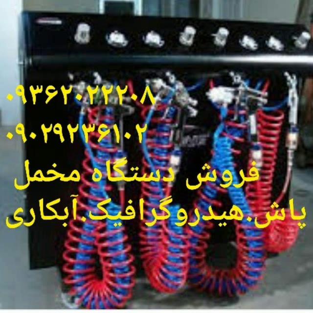 فروش دستگاه مخمل پاش/هیدروگرافیک/آبکاری 09362022208