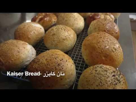 پخت نان - طرز تهیه نان کایزر در خانه
