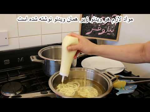 شیرینی ماه رمضان-شیرینی سنتی زولبیا  ترد و خوشمزه-دسر ماه رمضان
