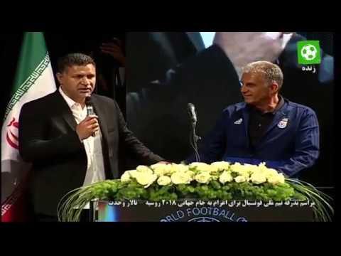 صحبت های  کی روش و دعوت از علی دایی سفیرفوتبال ایران