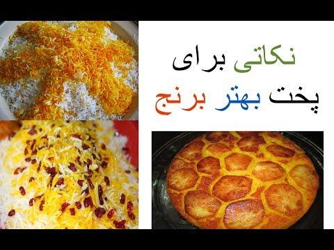 آشپزی ایرانی-بهترین روش های پخت انواع برنج ایرانی