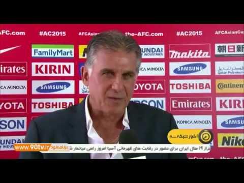 صحبت های کارلوس کی روش بعد از برد مقابل قطر