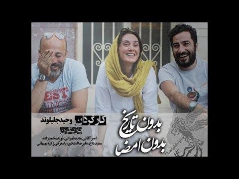 پشت صحنه فیلم بدون تاریخ بدون امضا با شرکت محمد نویدزاده، هدیه تهرانی