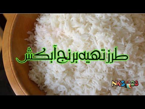 آشپزی آسان - طرز تهیه برنج آب کش