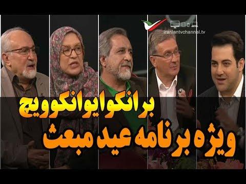 ویژه برنامه عید مبعث/گفتگوی متفاوت با برانکو ایوانکوویچ