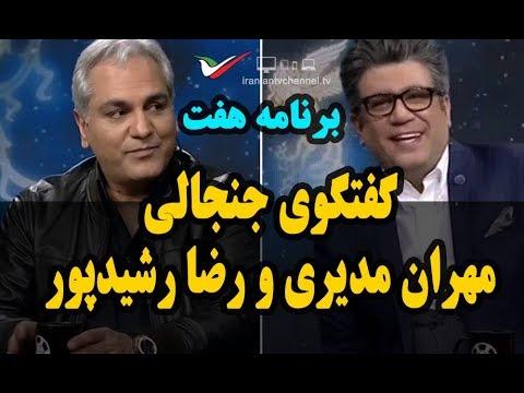 گفتگوی داغ و جنجالی مهران مدیری و رضا رشیدپور در برنامه هفت