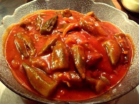 غذای رمضان-دستور آسان تهیه بامیه-افطار ماه رمضان