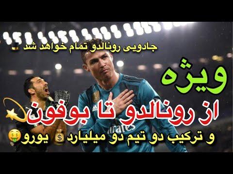 ویژه بازیهای امشب لیگ قهرمانان  رئال مادرید مقابل یوونتوس