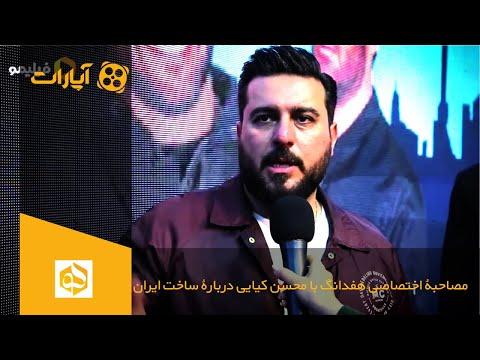 Hafdang - مصاحبهٔ اختصاصی هفدانگ با محسن کیایی دربارهٔ ساخت ایران