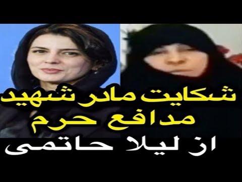 فیلمی از شکایت مادر شهید از بانو لیلا حاتمی!