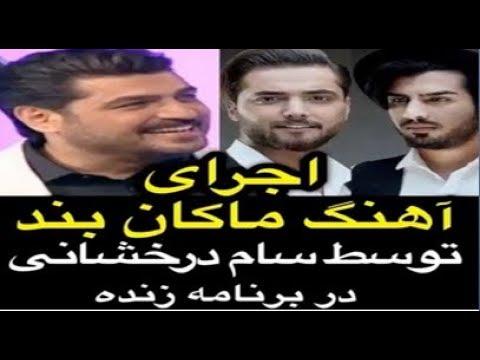 اجرای ترانه ماکان بند از سام درخشانی در برنامه زنده!