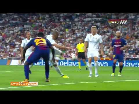 خلاصه بازی: رئال مادرید ۲-۰ بارسلونا