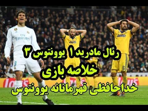 خلاصه فوتبال رئال مادرید 1 یوونتوس 3 لیگ قهرمانان اروپا