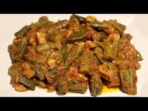 غذای رمضان-تهیه خوراک بامیه و سینه مرغ-افطار خوشمزه و آسان