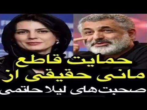 حمایت قاطع مانی حقیقی از صحبتهای شجاعانه لیلا حاتمی!
