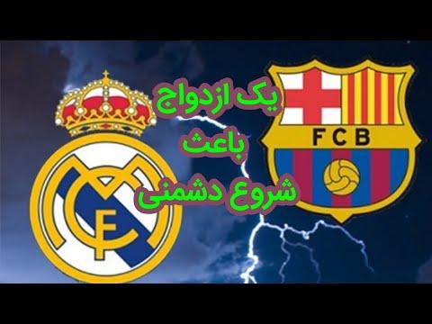 داستان دشمنی بارسلونا و رئال مادرید