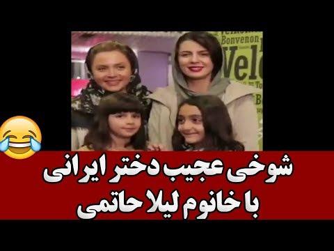 شوخی عجیب دختر ایرانی با خانوم لیلا حاتمی