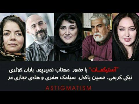 فیلم ایرانی جدید آستیگمات با بازی باران کوثری، محسن کیانی، نیکی کریمی, بهنوش بختیاری
