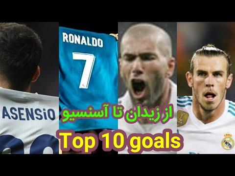 10 گل برتر رئال مادرید در الکلاسیکو
