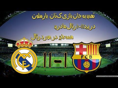 تاریخچه ی باشگاه رئال مادرید. اتفاقت عجیب در برد ۱۱-۱ رئال در برابر بارسلونا.