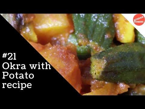 غذای رمضان-تهیه بامیه و سیب زمینی-افطار رمضان