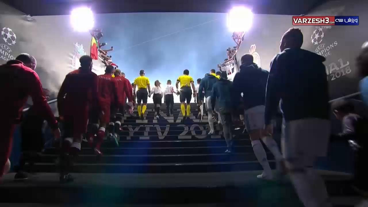 ورود باشکوه دو تیم رئال مادرید و لیورپول به زمین