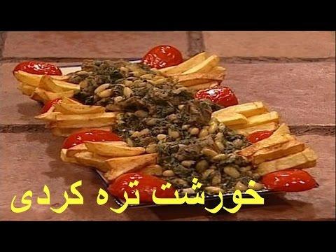 آشپزی ایرانی - خورش تره کردی - خورشت تره