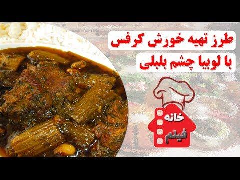 آشپزی ایرانی-طرز تهیه خورش کرفس خوشمزه با لوبیا چشم بلبلی -